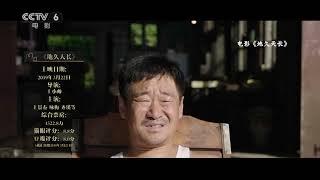 《看·电影》:刘天池解读电影《地久天长》里独特的表演【中国电影报道 | 20200406】