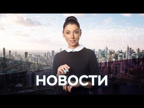 Новости с Лизой Каймин / 01.08.2019