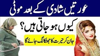 Aurtein Shadi Ke Bad Moti Kyun Ho Jati Hain | Islam Advisor
