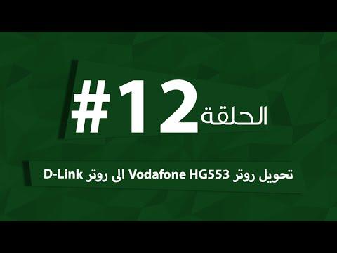 الحلقة 12# تحويل روتر Vodafone HG553 الى روتر D-Link