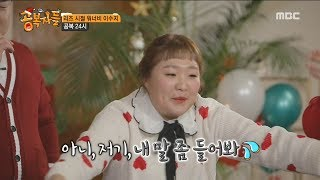 [HOT] Her hunger challenge, fail this way? , 공복자들 20181228