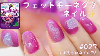 くま先生のネイルTV #027『フェットチーネ グミネイル✨』あのグミをネイルにしてみました❗️ thumbnail