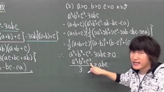 三角関数・指数関数・対数関数:相加相乗平均と凸不等式《京都大1999年後期》