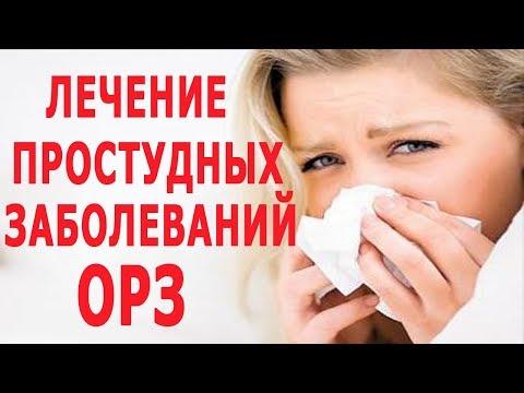 ★ Лечение простудных заболеваний. Как быстро вылечить ОРЗ.