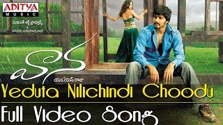 Yeduta Nilichindi Choodu Video Song - Vaana Video Songs - Vinay, Meera Chopra
