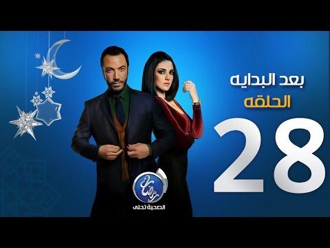 مسلسل بعد البداية - الحلقة الثامنة والعشرين | Episode 28 - Ba3d El Bedaya