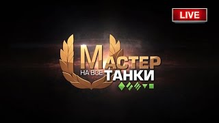 "В поисках ""мастера"". IKV 103 ~ Tiberian39 [World of Tanks]"