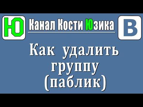 Как удалить свою группу (паблик) ВКонтакте 2016