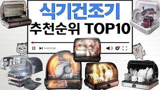 식기건조기 인기상품 TOP10 순위 비교 추천