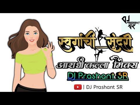 Swargachi Sundari (Aradhi Kalla Mix) DJ Prashant SR | स्वर्गाची सुंदरी | Devi Bhaktigeet |