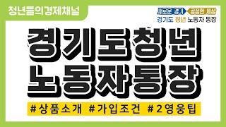 경기도청년노동자통장 2분 완벽 설명.mp4  | 위코노…