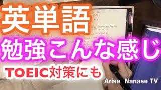 英語独学勉強実況、できるときだけアップしますね! チャンネル登録と再...