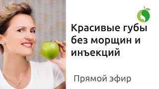 Красивые губы без морщин и инъекций   Упражнения для объема губ   Фейсфитнес с Ольгой Малаховой