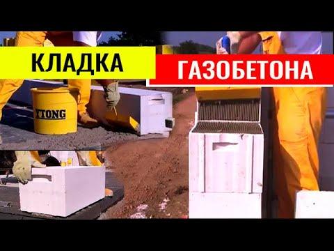 Строительство дома из газобетона Ytong - особенности кладки газоблоков