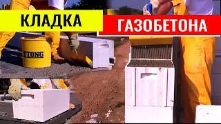 видео Строительство дома из газобетона: этапы кладка своими руками и особенности