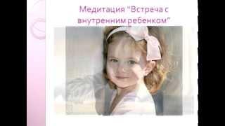 6 урок, Психология ребенка. Исцеление внутренней девочки
