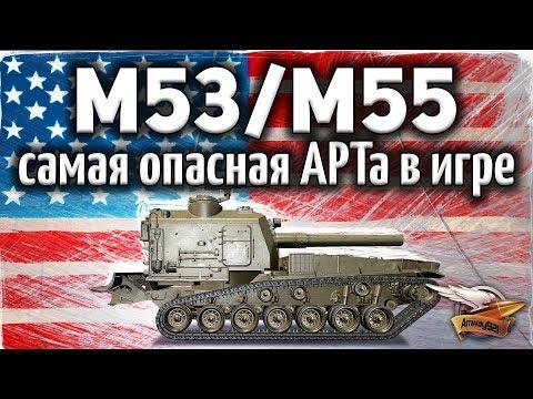 M53/M55 - Самая опасная АРТ-САУ в игре - Дамажит лучше всех