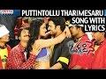 Puttintollu Tharimesaru Song With Lyrics - Okkadine Songs - Nara Rohit, Nithya Menon Whatsapp Status Video Download Free
