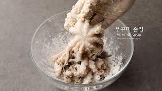 쭈꾸미 손질, 쉬운 주꾸미 손질법