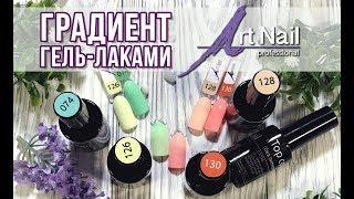Техника градиента гель-лаками Art Nail