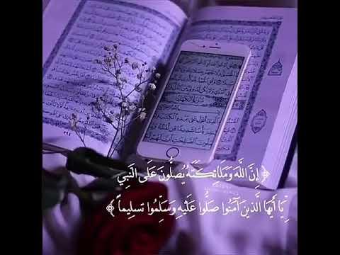 ان الله وملائكته يصلون على النبي مقطع انستقرام Youtube