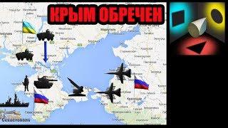 Крым засыхает. Путин готовит наступление...