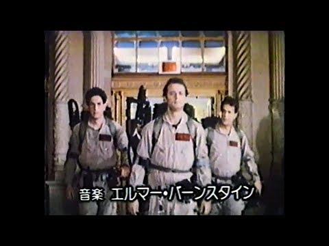 ゴーストバスターズ (1984) 予告編