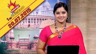 Kalaignar TV News | 20/07/2015 | 1pm News