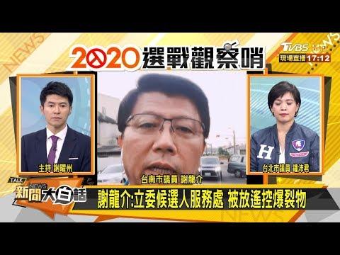 謝龍介:立委候選人服務處 被放搖控爆裂物 新聞大白話