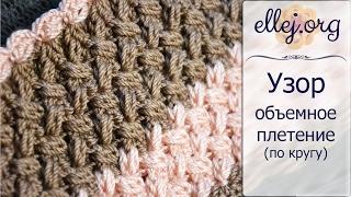 ♥ Шарф-Снуд Плетенка Крючком • Объемный плетеный узор из пышных столбиков • Crochet scarflette