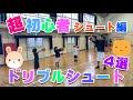 【バスケ】超初心者必見!ドリブルシュートの練習方法!スキルアップ・テクニック!チャレンジ!