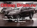 Toyota Fortuner 2017 2.8D (177 л.с.) 4WD AT Элеганс - видеообзор