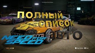 Полный список автомобилей Need for Speed 2015