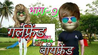 Valentine's Day Jokes_गर्लफ्रेंड ओर बॉयफ्रेंड_Funny Story Of Talking Tom_Hindi jokes_Make joke of
