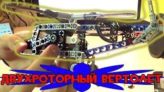 Двухроторный вертолет 42020 - Обзор LEGO(Пилот, чё Мой крутой магазин ОДЕЖДЫ: http://bit.ly/MAGAZZZ Подписывайся! - http://bit.ly/1fBzB0K Реклама - http://bit.ly/OmXba8 Партнёрка..., 2014-09-06T13:46:57.000Z)