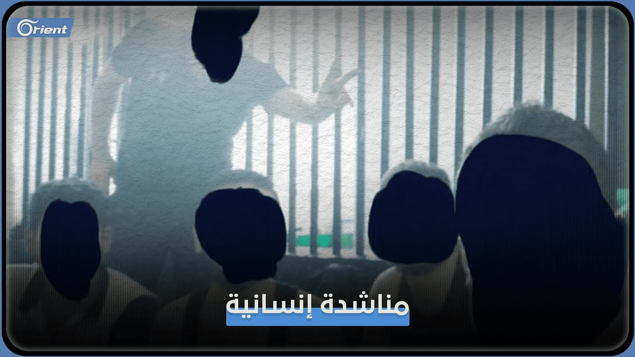 -الرجوع إلى سوريا يعني الإعدام-.. 8 لاجئين في الجزائر يناشدون بعد تهديدات بترحيلهم قسراً  - 18:54-2021 / 9 / 15