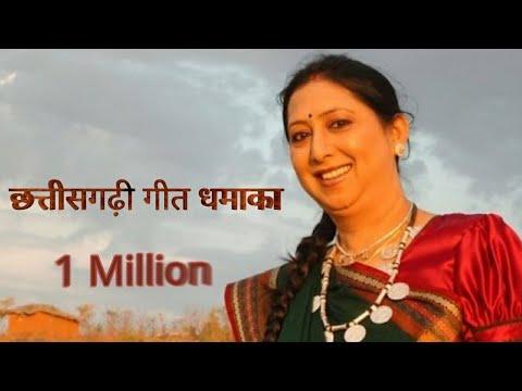 Chhattisgarhi famous Song