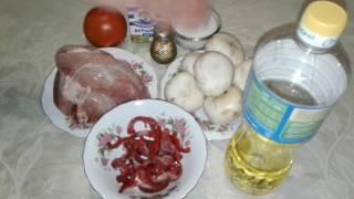 Свинина тушеная с шампиньонами и овощами в сливках