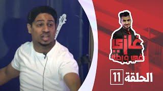 الفنان محمد العماد مع غازي حميد في برنامج غازي في ورطة