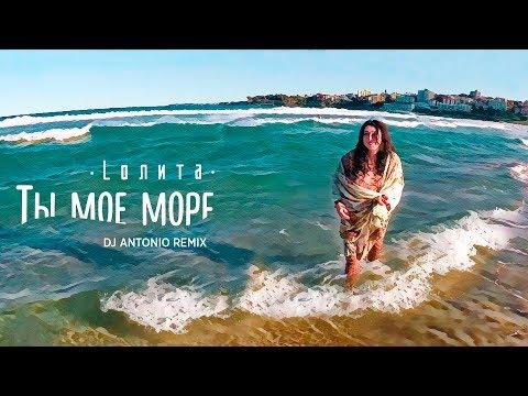 Лолита - Ты моё море (с Dj Antonio, 13 июня 2017)