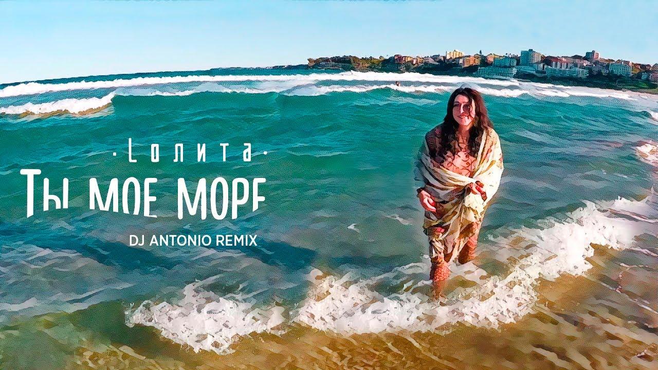 Лолита ты моё море (премьера клипа, 2017) youtube.