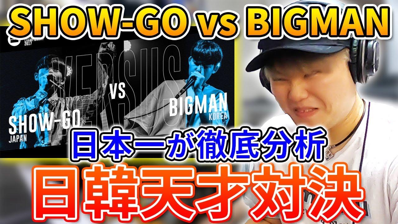 【天才vs天才】SHOW-GOの国際大会デビュー戦がやばすぎる!!| 日本一が解説!! 動画で学ぶビートボックス講座 | #6