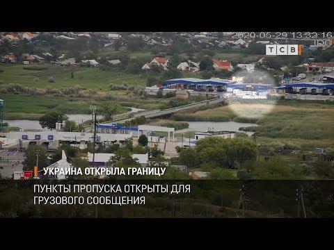 Украина открыла границу