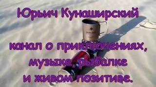 Тракт Кунаширского - трейлер канала Ютуб