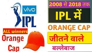 All seasons ipl orange cap winners list 2008 to 2018