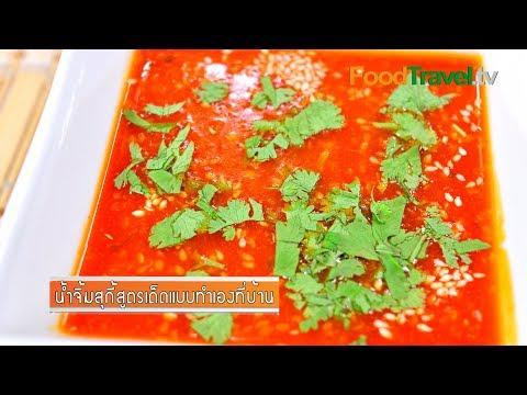 น้ำจิ้มสุกี้สูตรเด็ด (วิธีทำน้ำจิ้มสุกี้) Homemade Thai Suki Sauce