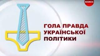 Гола правда української політики #1
