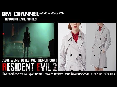 Resident Evil 2 Remake (2019) ชุดปริศนา Detective Trench Coat Ada Wong HD1080P 60FPS by DM CHANNEL streaming vf