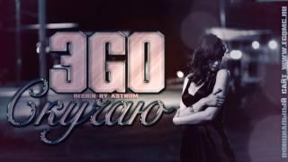 ЭGO - Скучаю