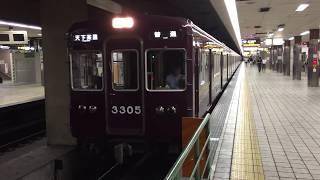 【阪急電鉄】6M2Tの大爆音!京都線3300系3305F 普通天下茶屋行き@堺筋本町